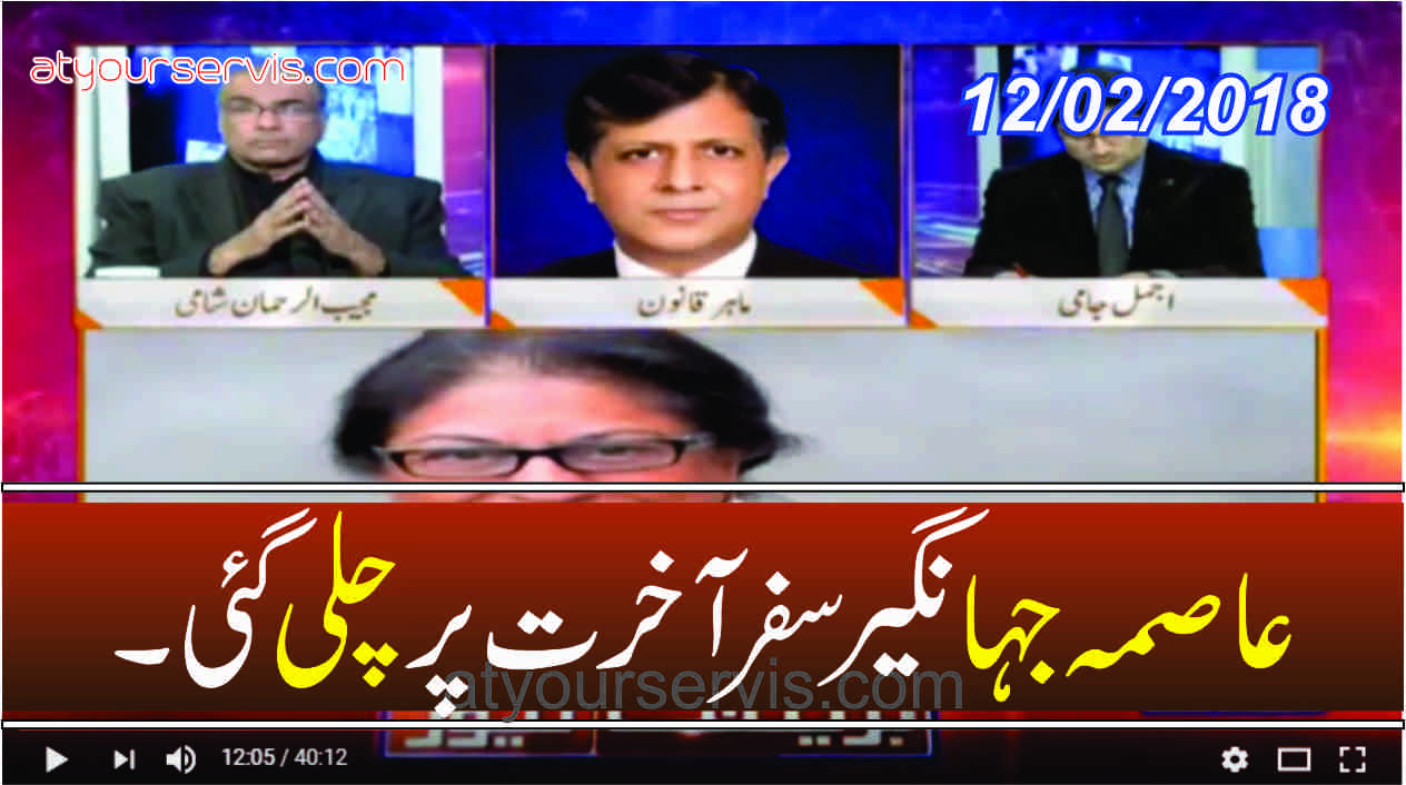 12 Feb 2018 - Asma Jahangir Passed Away