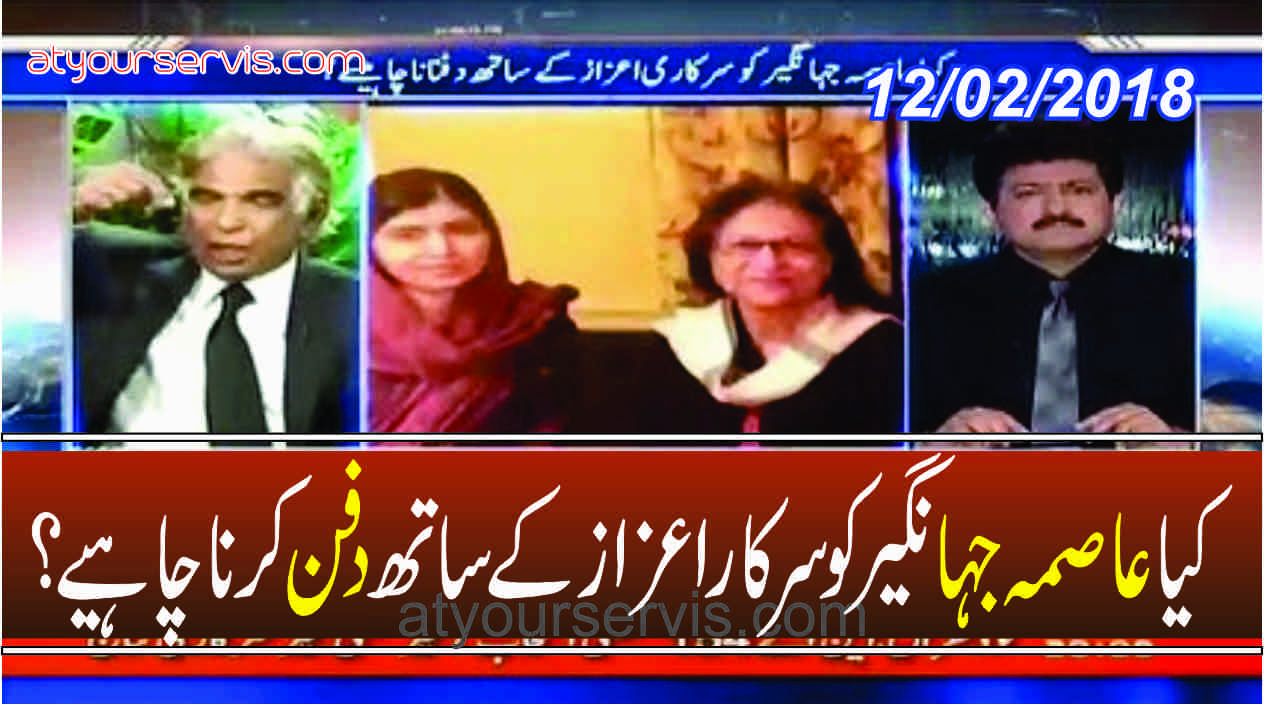 12 Feb 2018 - Should Govt Give State Funeral To Asma Jahangir