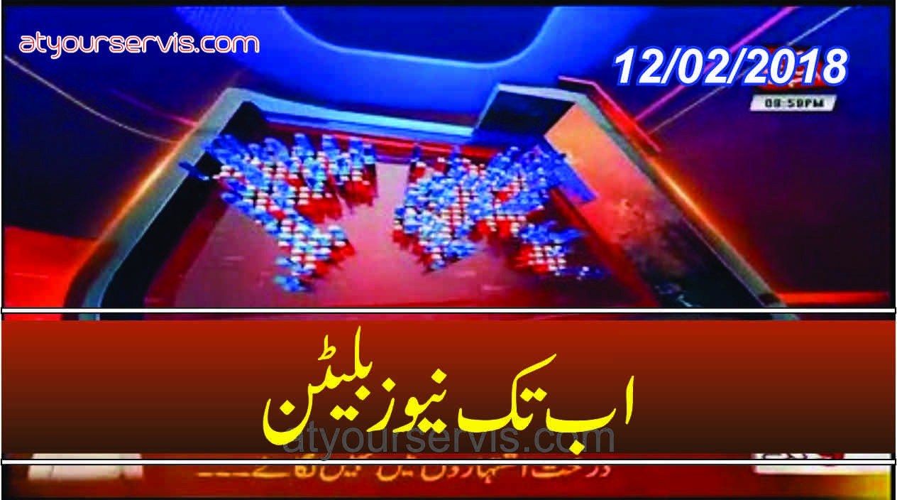 12 Feb 2018 - Abbtak News 9pm Bulletin  12th February 2018