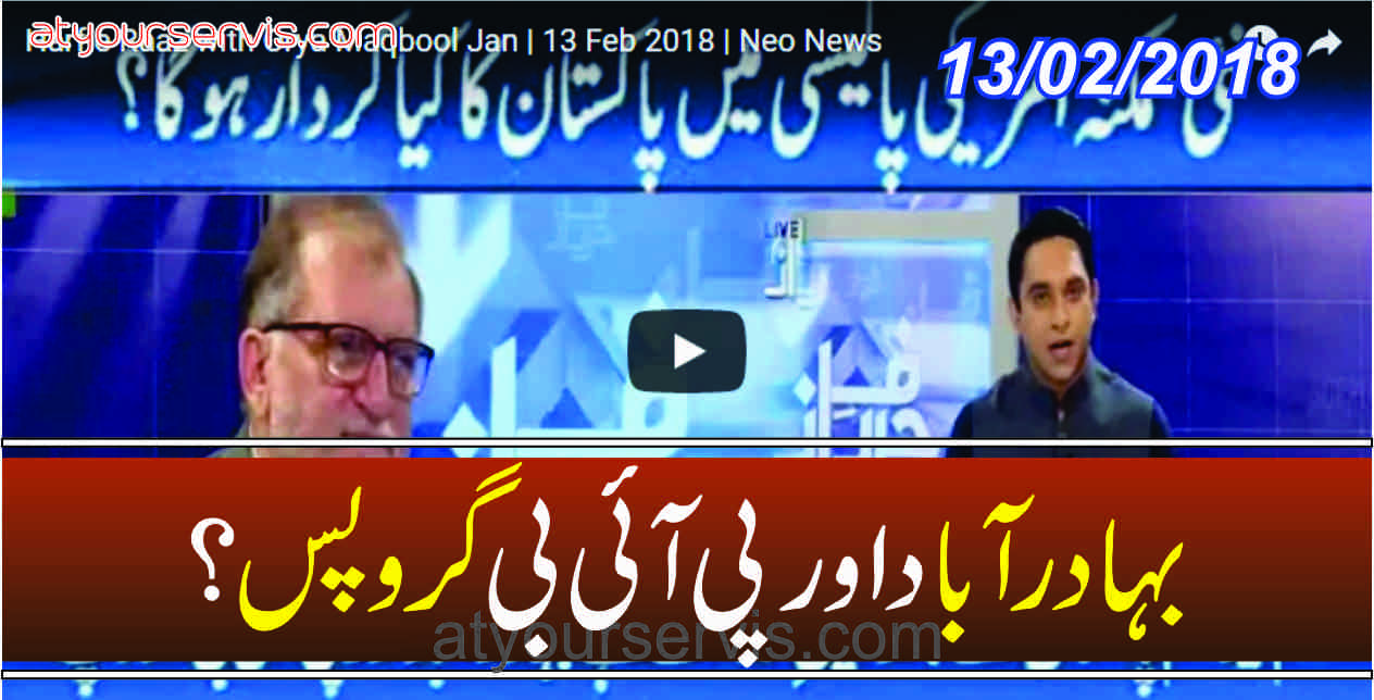 13 Feb 2018 - What Should Pakistan s New Afghan Policy