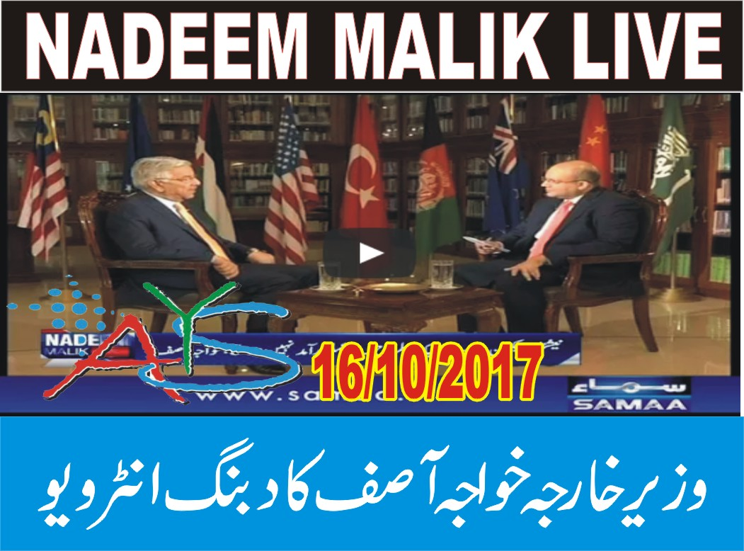 16 Oct 2017 - Khawaja Asif Exclusive Interview