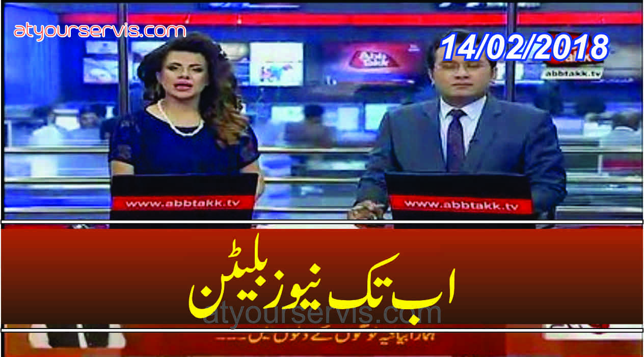 14 Feb 2018 - Abbtak News 9pm Bulletin  14th February 2018