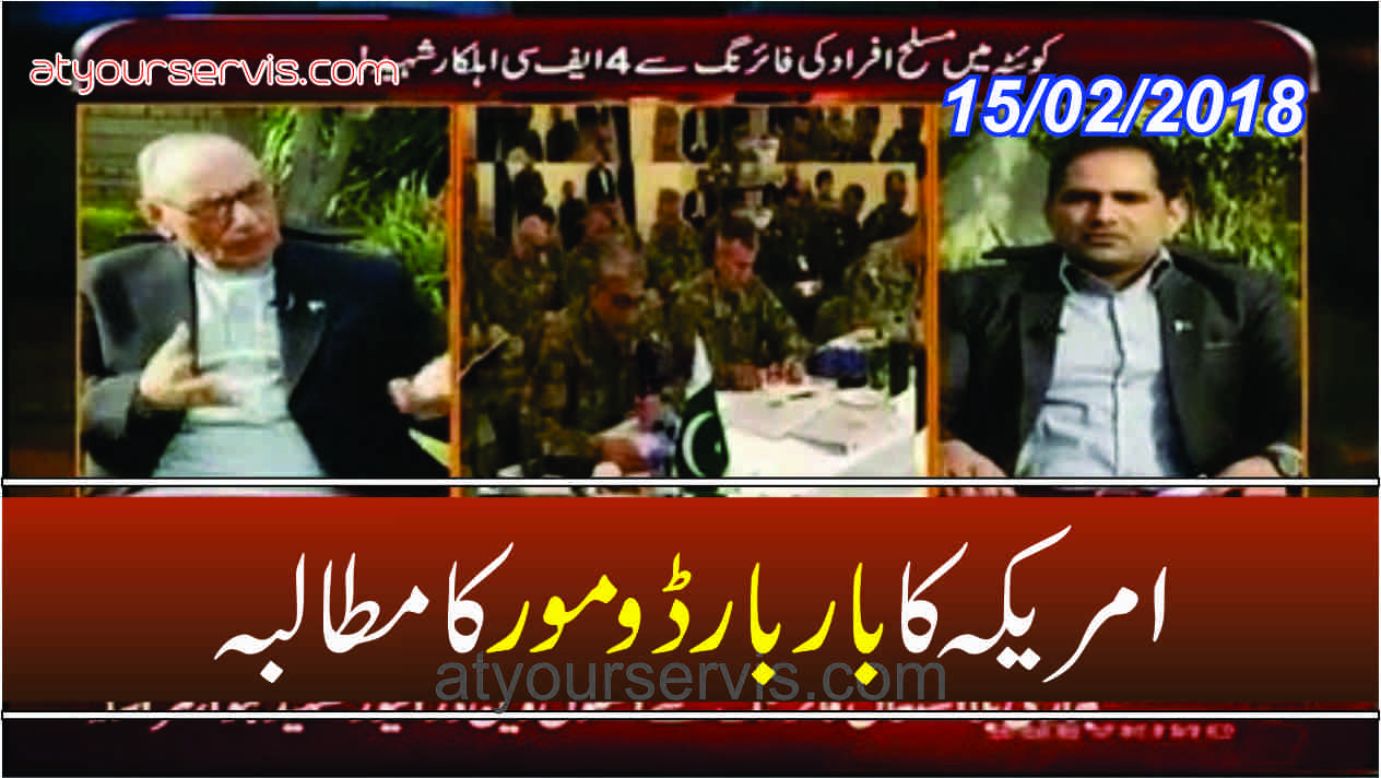 15 Feb 2018 - America Bar Bar Pakistan Say Do More Ka Mutal