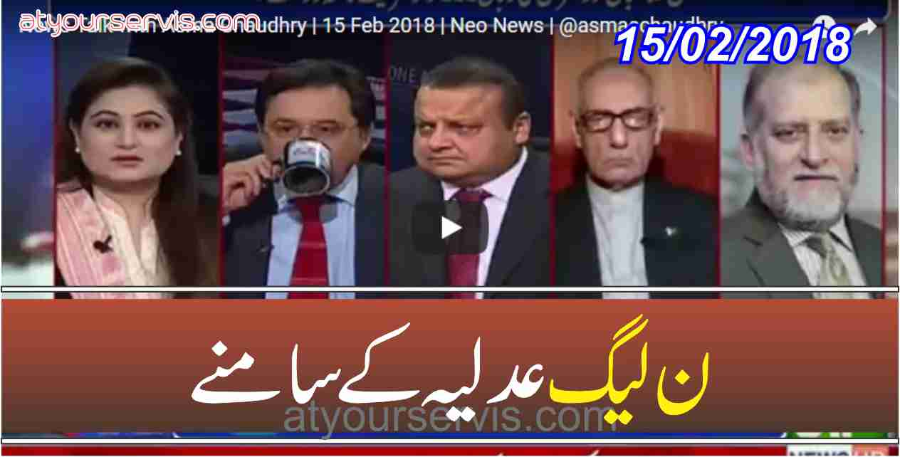 15 Feb 2018 - N League Adliya Kay Samnay