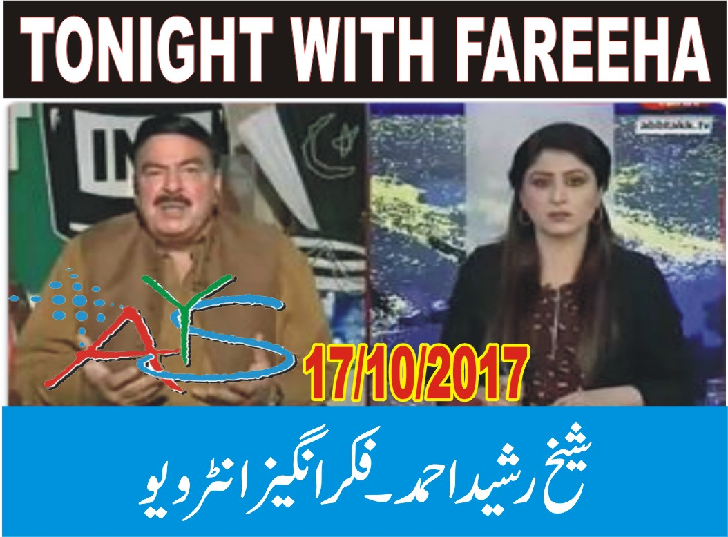17 Oct 2017 -  Sheikh Rasheed Ahmed Exclusive Interview..!!