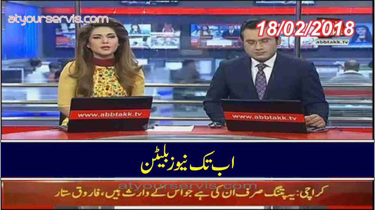 18 Feb 2018 - Abbtak News 9pm Bulletin  18th February 2018