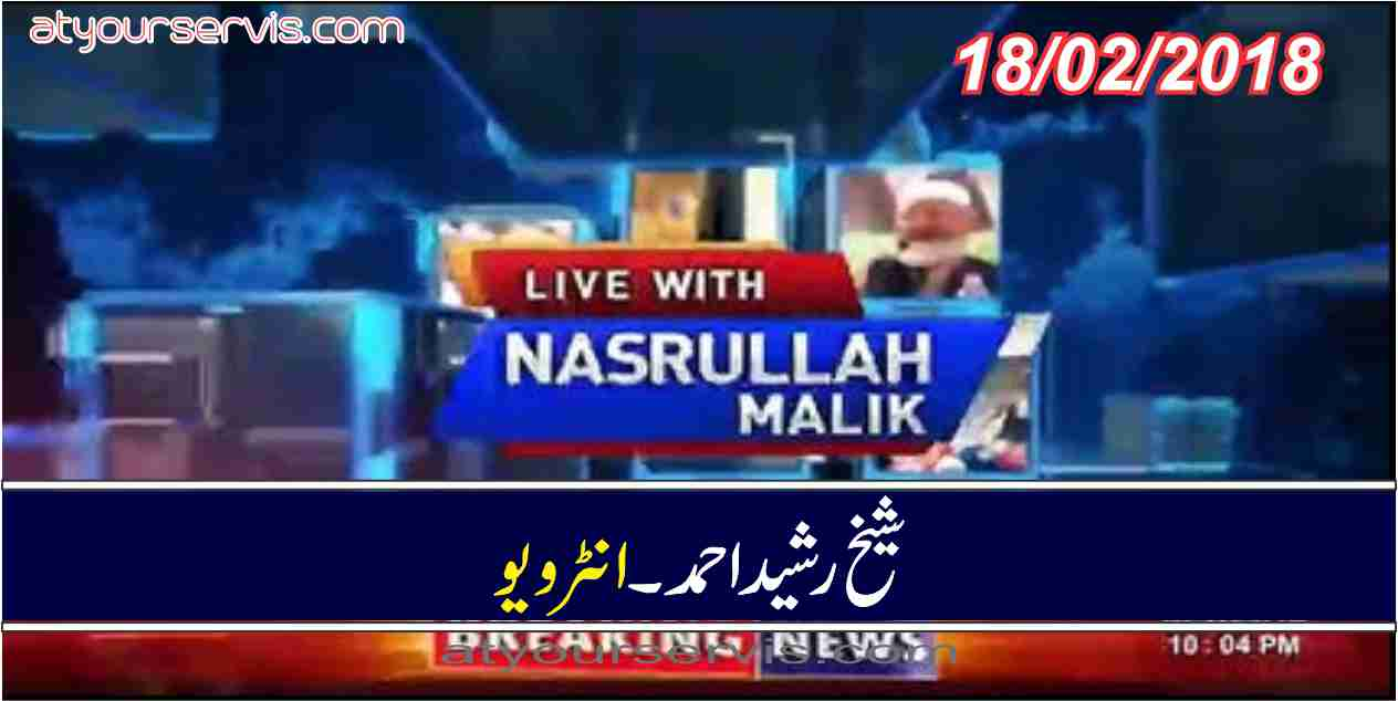 18 Feb 2018 - Sheikh Rasheed Exclusive Interview