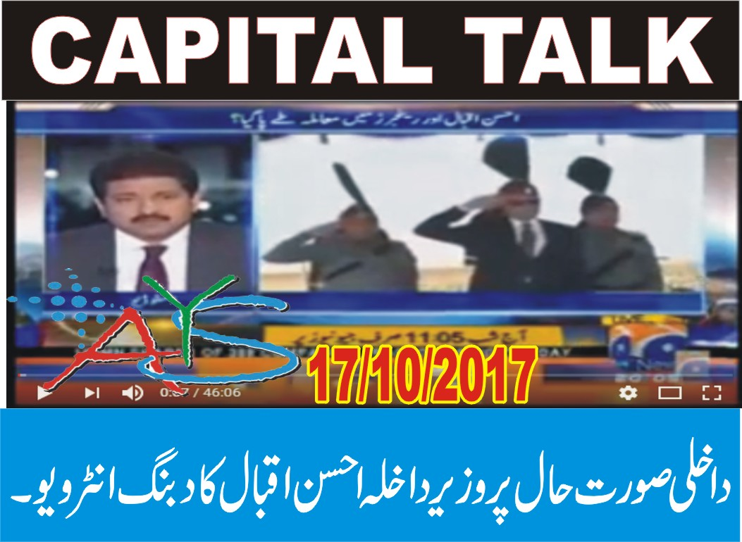 17 Oct 2017 -  Ahsan Iqbal Exclusive Interview