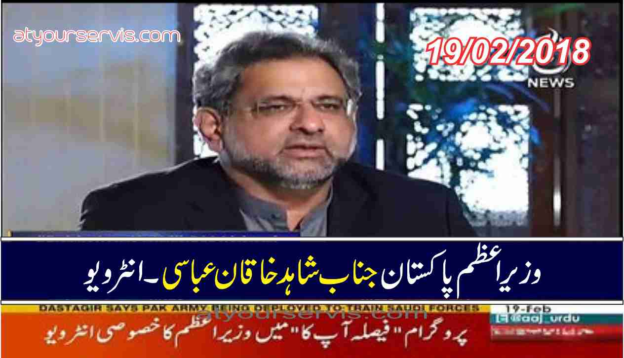 19 Feb 2018 - PM Shahid Khaqan Abbasi Exclusive Interview
