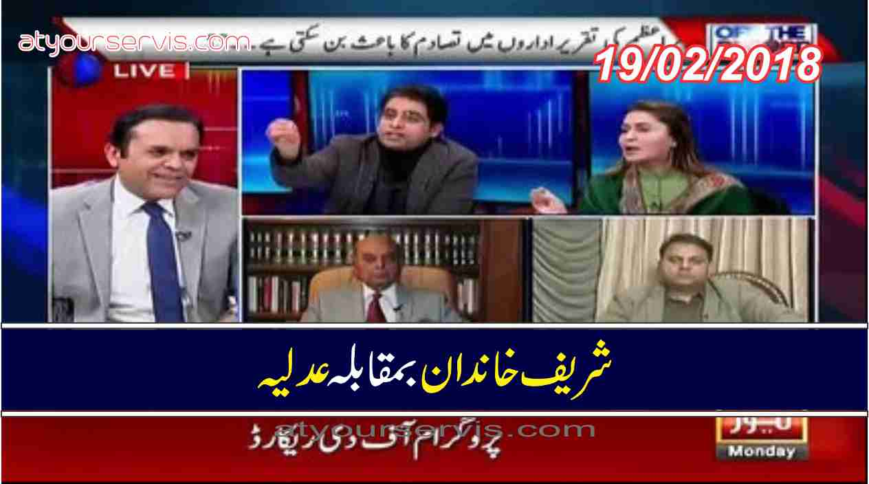 19 Feb 2018 - Sharif Family Vs Judiciary