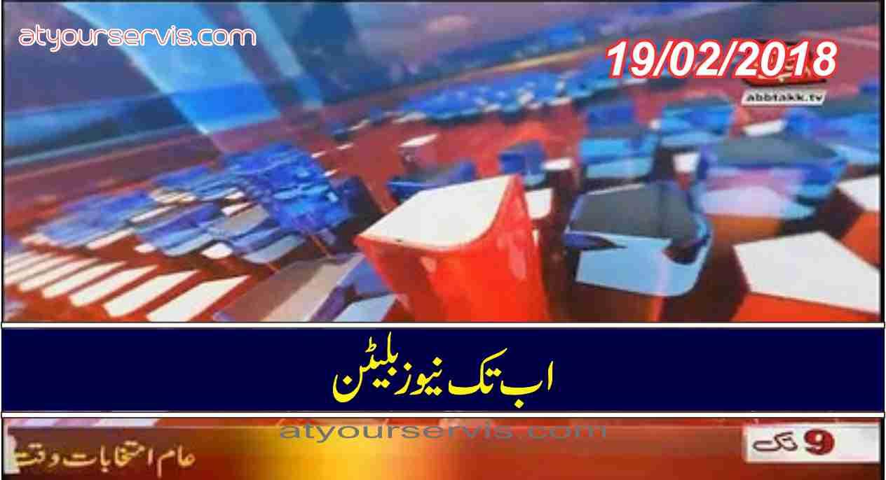 19 Feb 2018 - Abbtak News 9pm Bulletin  19th February 2018