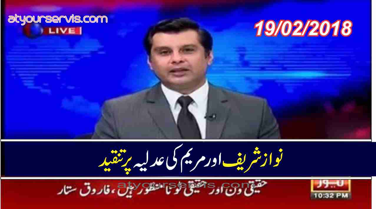 19 Feb 2018 - Sharif Family ki Adlia Per Tanqeed