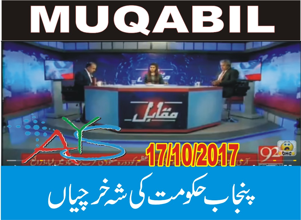 17 Oct 2017 - Nawaz Sharif Family Foj Mukhalif, Shahbaz Sharif