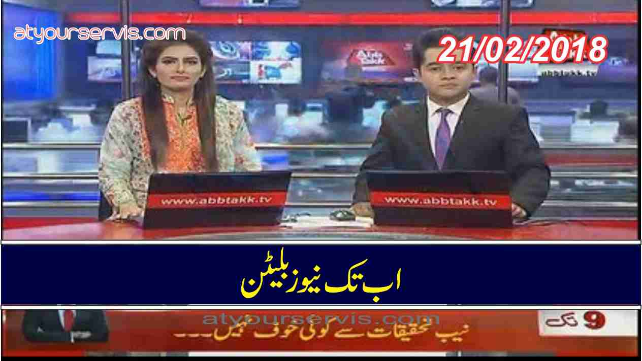 21 Feb 2018 - Abbtak News 9pm Bulletin  21st February 2018