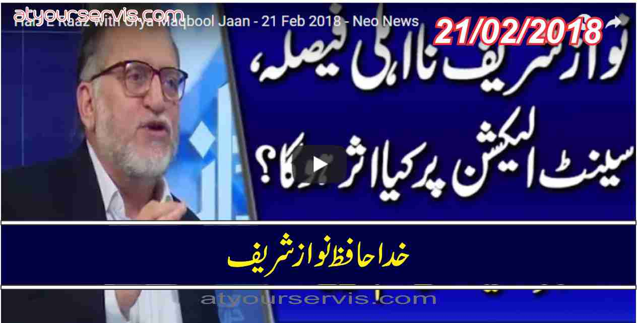 21 Feb 2018 - Is Politice Of Nawaz Sharif Over