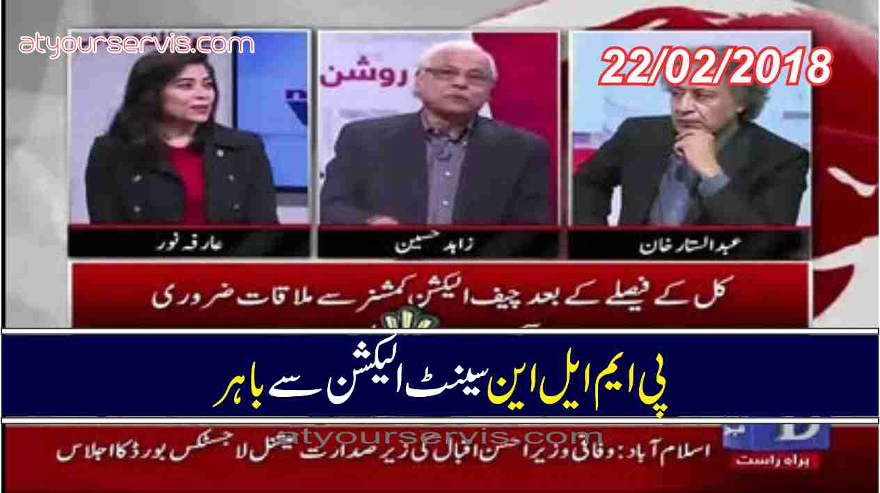 22 Feb 2018 - Nawaz League Senate Election Say Bahir
