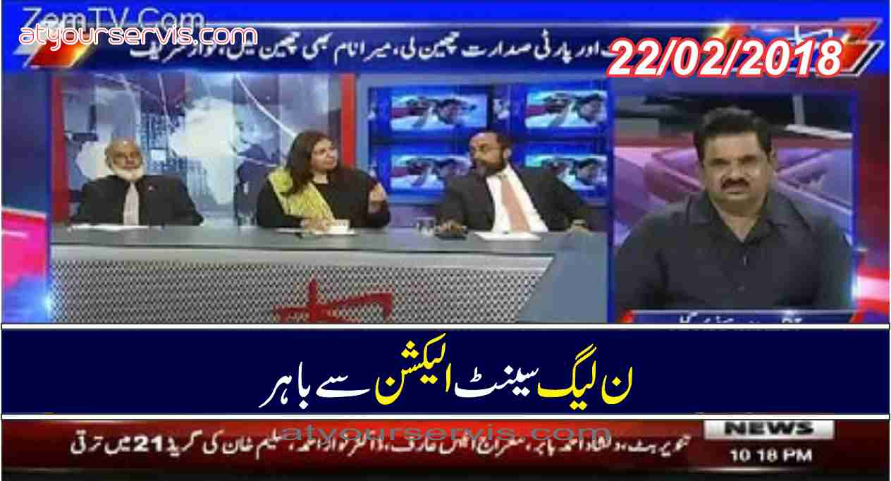 22 Feb 2018 - N League Senate Elections Say Bahir