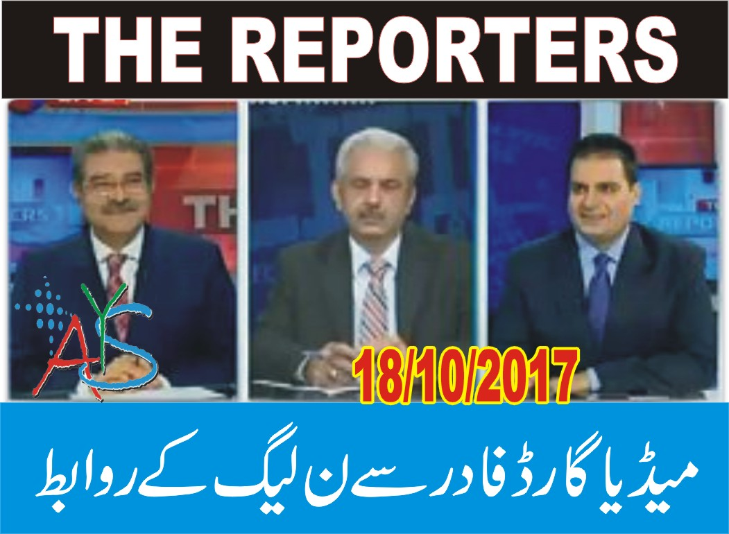 18 Oct 2017 - Media Ke Godfather Ke Sath Nun League Ke Matc..
