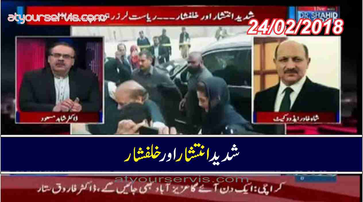 24 Feb 2018 - Shadid Inteshar Aur Khalafshar