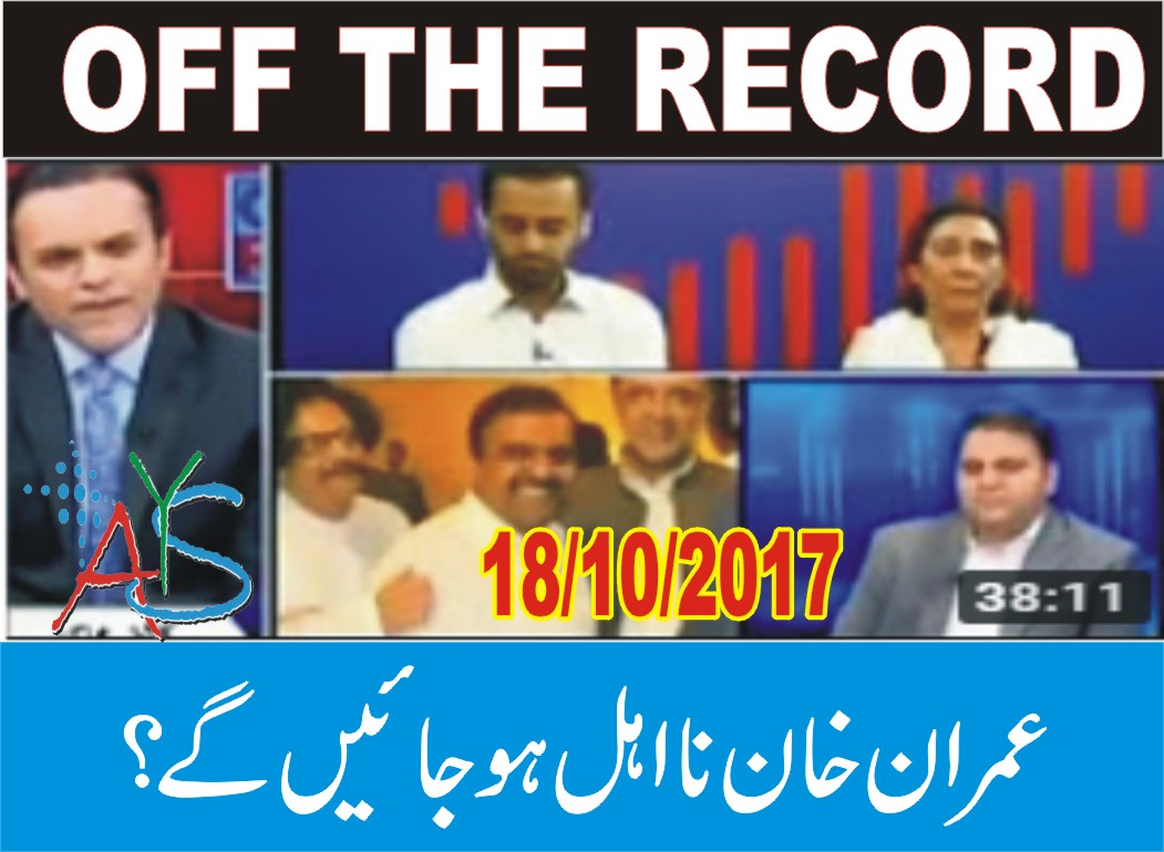 18 Oct 2017 - Will Imran Khan Be Disqualified?