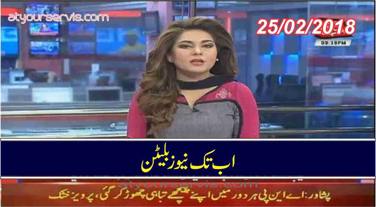 25 Feb 2018 - Abbtak News 9pm Bulletin  25th February 20.18