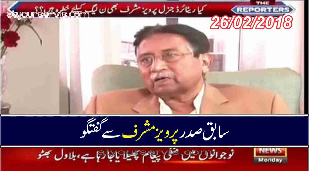 26 Feb 2018 - Special Talk With Pervez Musharraf