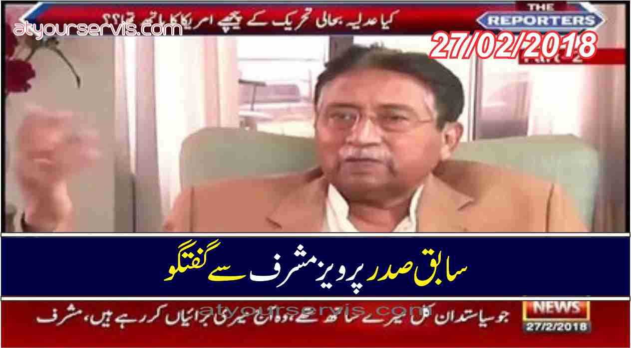 27 Feb 2018 - Special Talk With Pervez Musharraf