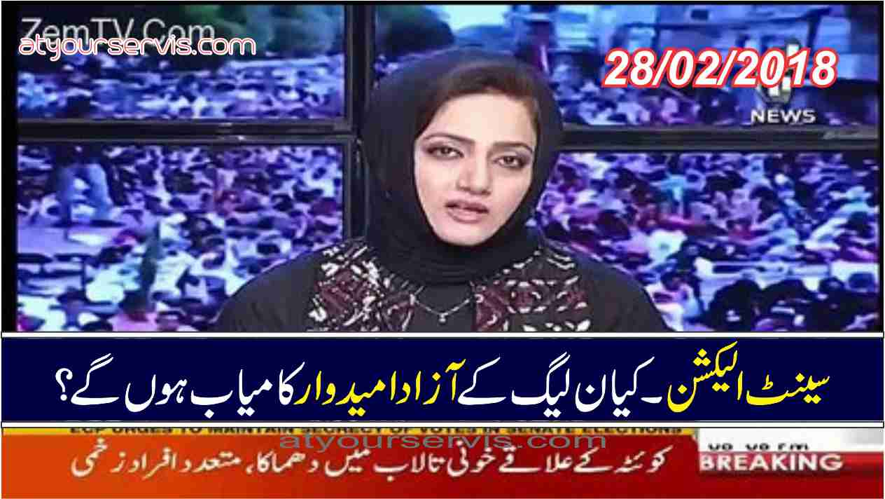28 Feb 2018 - Senate Intekhabath Kiya N League Ke Azaad Umeed war Kamyab Hoon gay