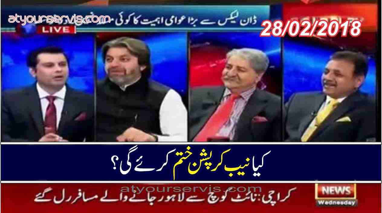 28 Feb 2018 - Corruption Khatam Karein Ge  NAB