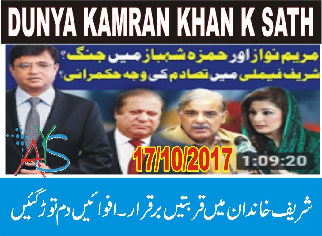 17 Oct 2017 - Sharif Family Relationship
