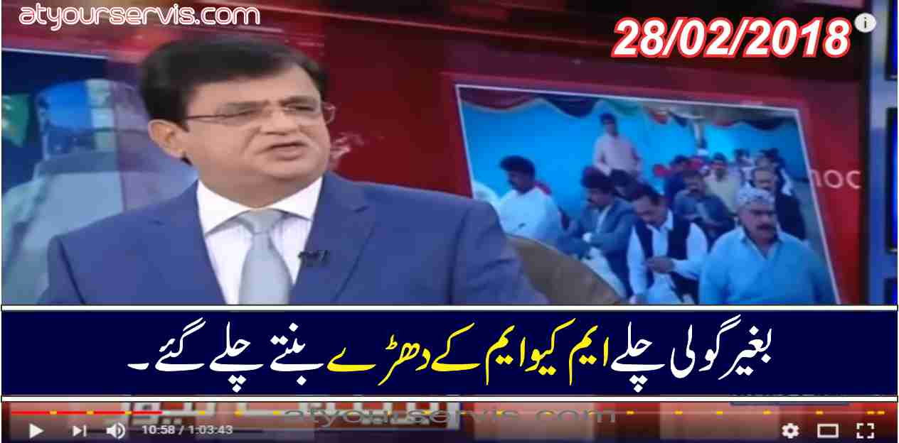 28 Feb 2018 - Ahad Cheema Aik Mohra