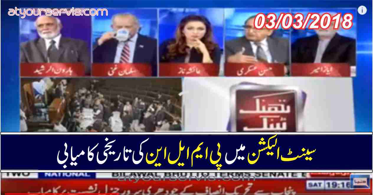 03 Mar 2018 - PMLN historical win in Sainet Election
