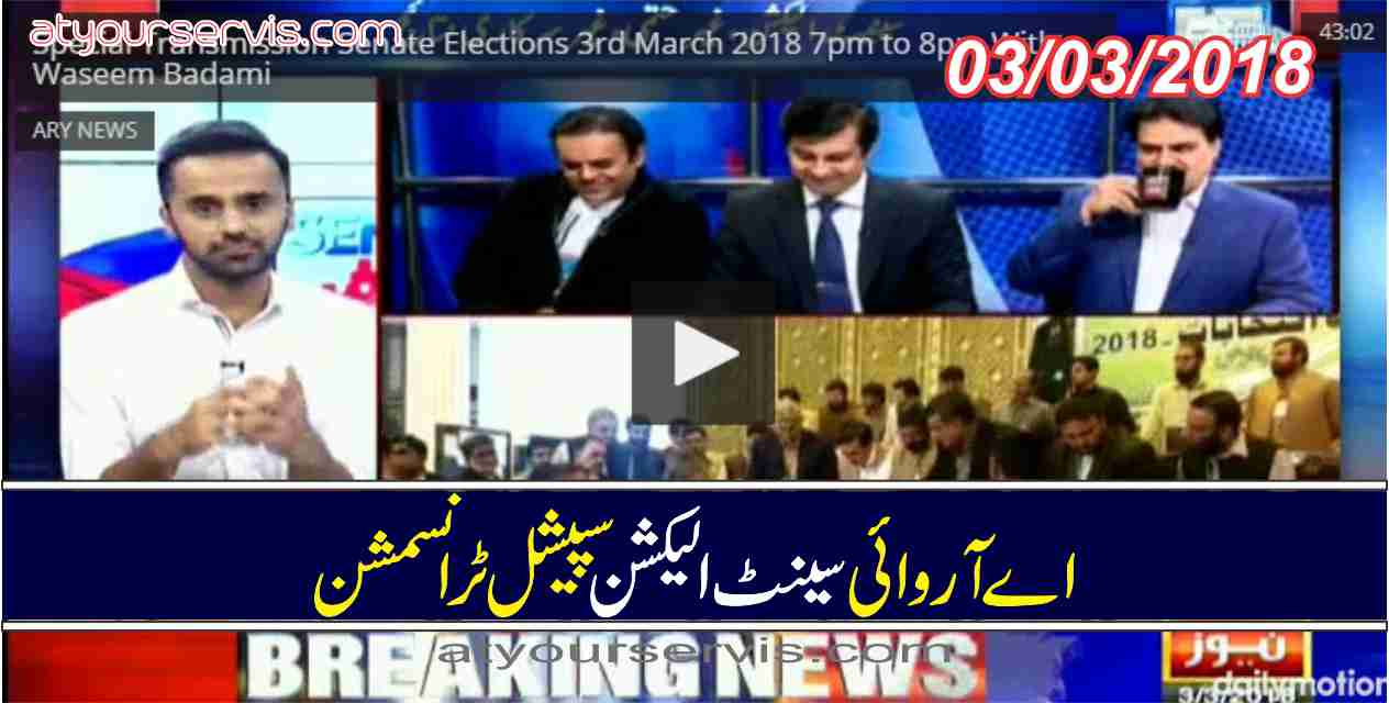 03 Mar 2018 - Special Transmission On Ary News