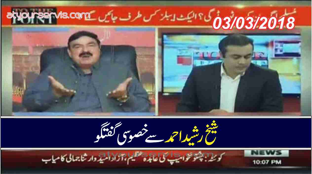 03 Mar 2018 - Sheikh Rasheed Ahmad Exclusive Interview