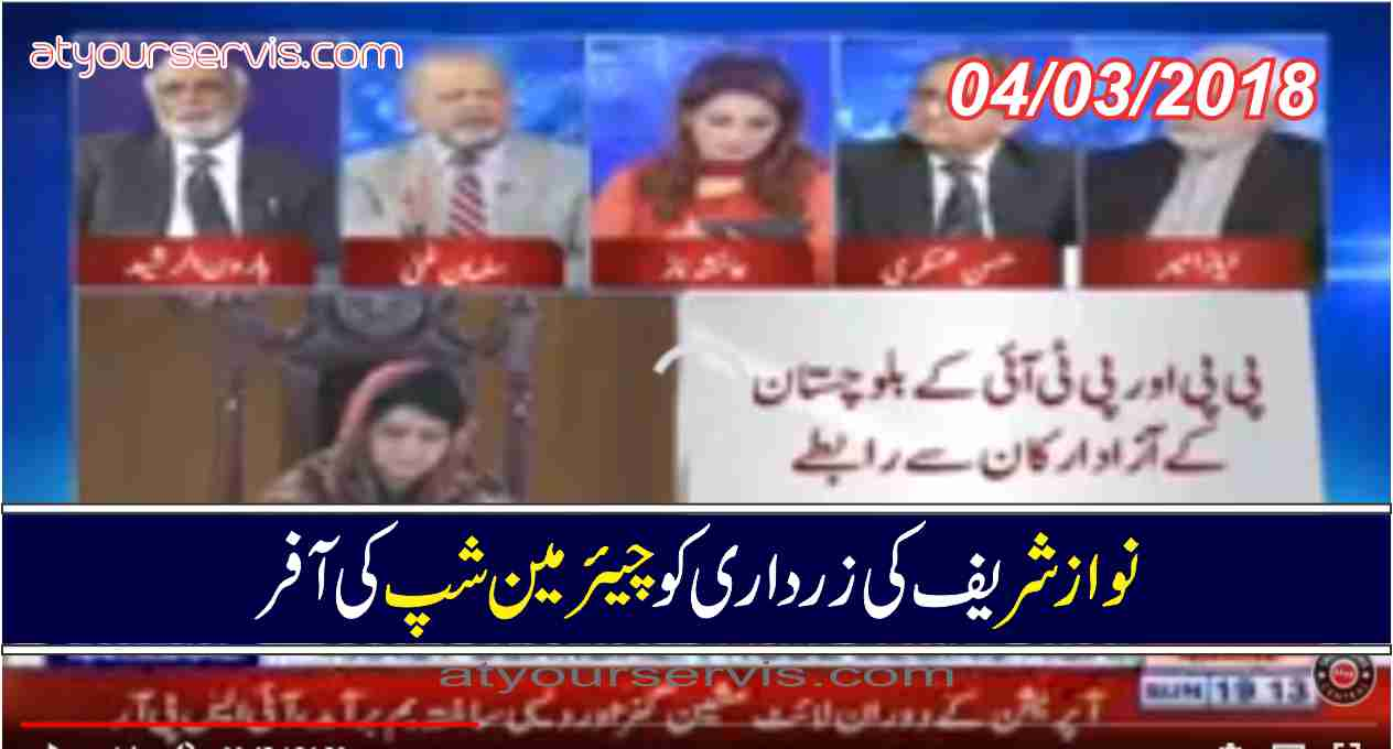 04 Mar 2018 - PMLN offers PPP for chairmanship