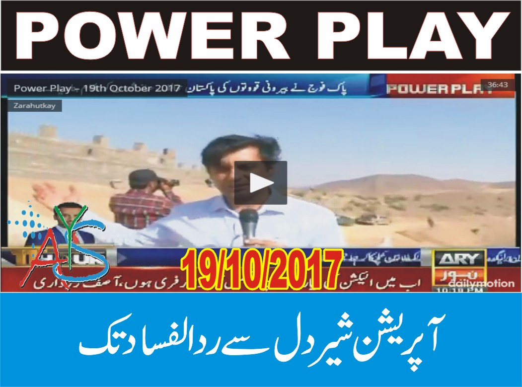 19 Oct 2017 - Operation Sherdil Se Raddul Fasad Tak..!!...