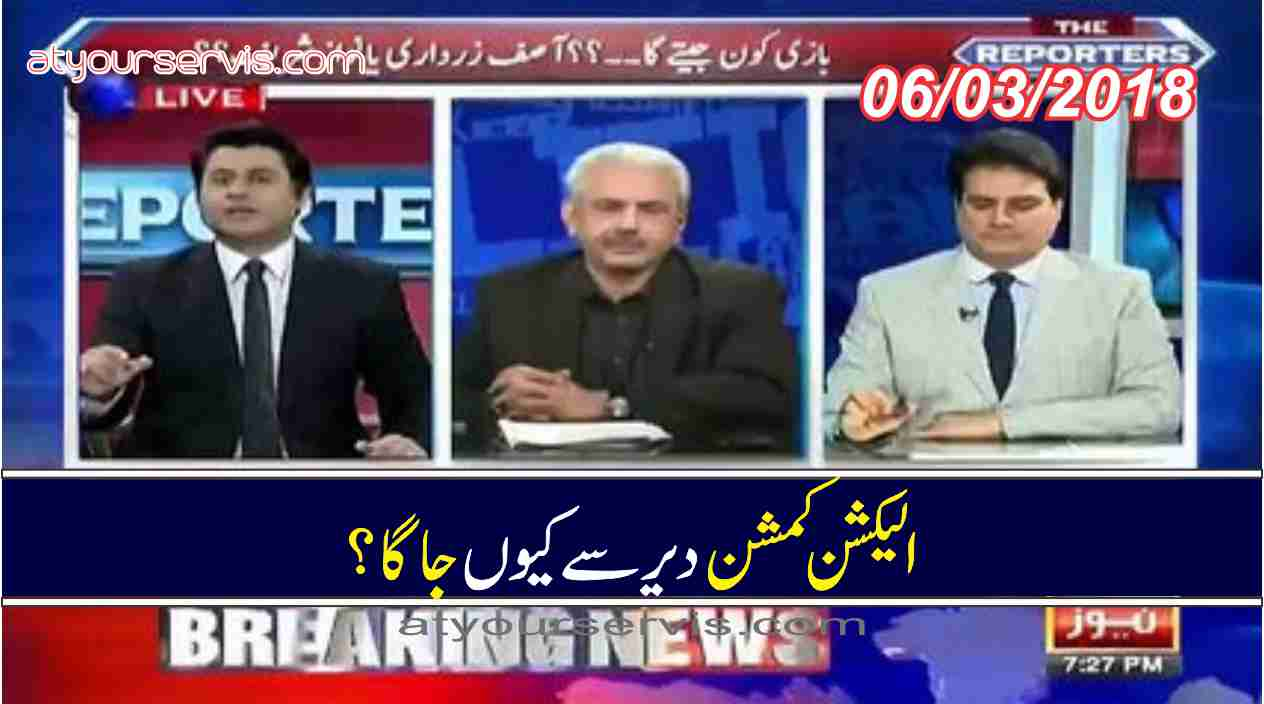 06 Mar 2018 - Election Commission Dair Se Kyun Jaga