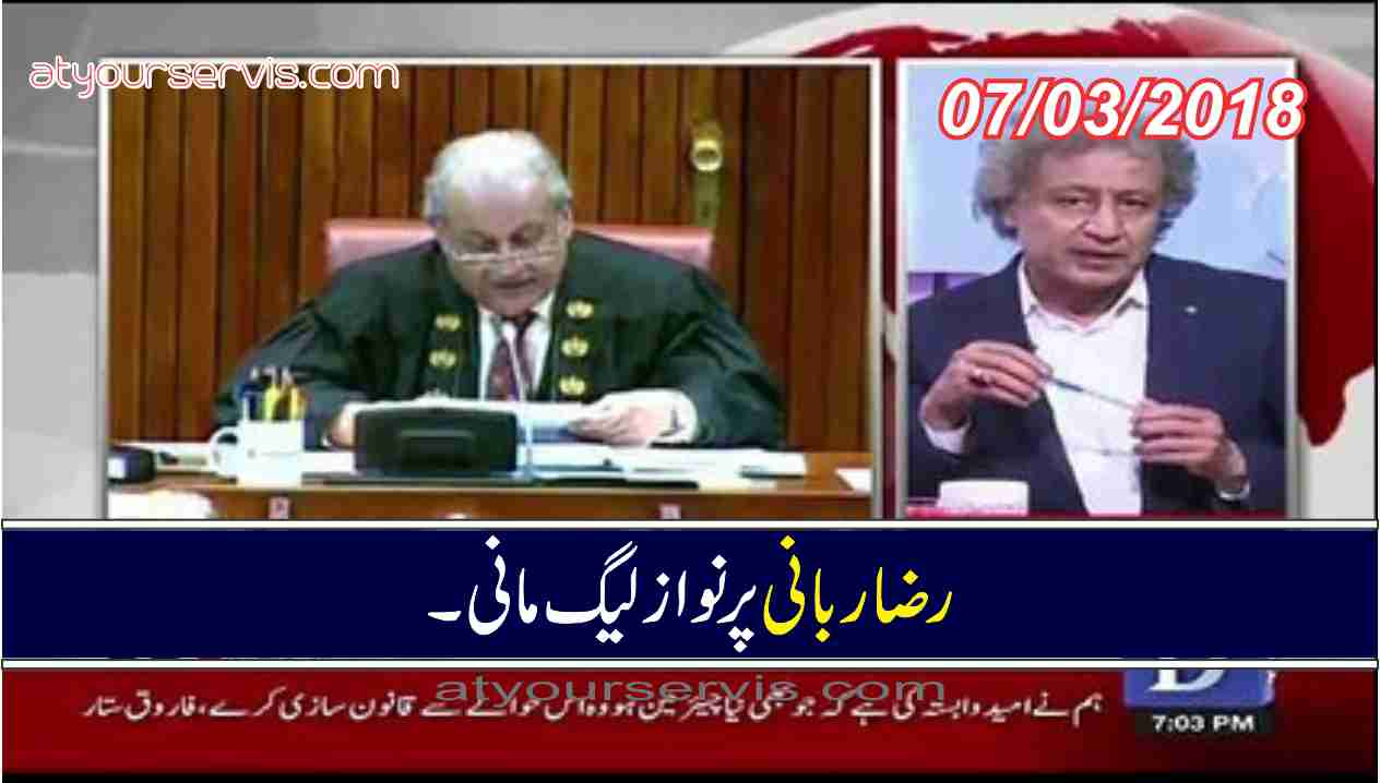 07 Mar 2018 - Raza Rabbani Par Nawaz League Mani