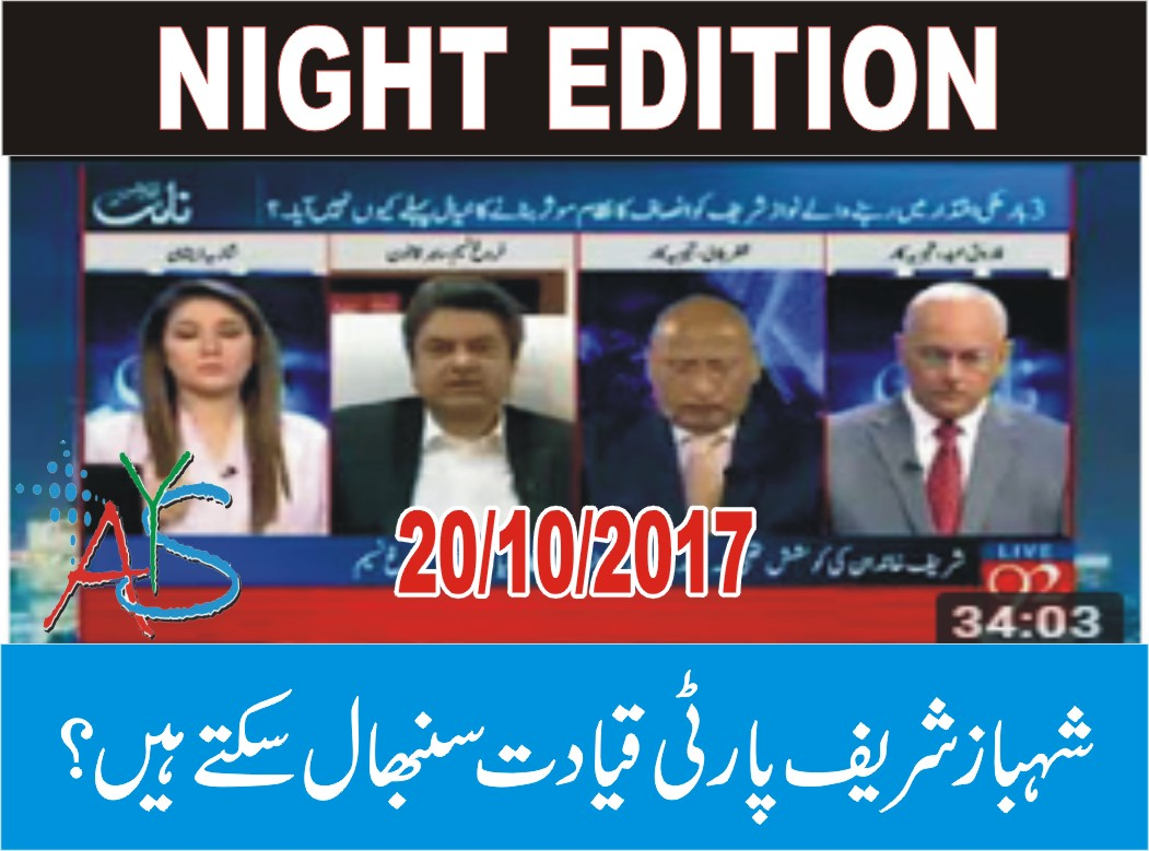 20 Oct 2017 - Can Shahbaz Sharif Takeover Part