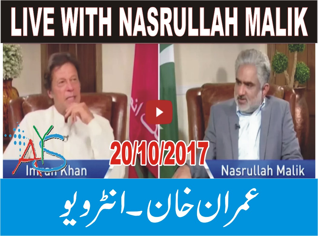 20 Oct 2017 - Exclusive Talk With Imran Khan......