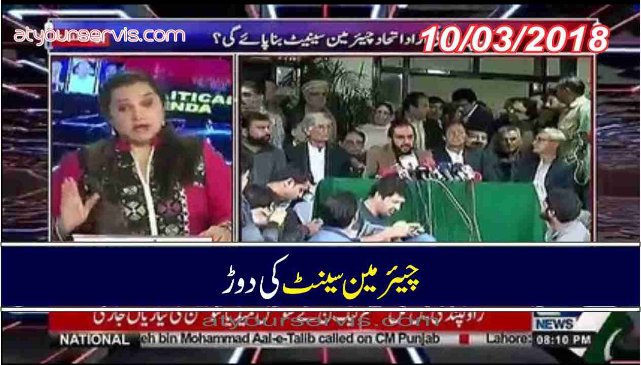 10 Mar 2018 - Chairman Senate Ki Daur