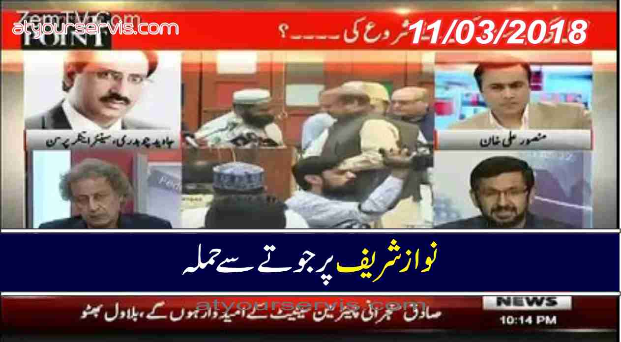 11 Mar 2018 - Nawaz Sharif Par Jootay Say Hamla