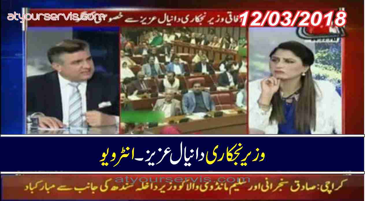 12 Mar 2018 - Exclusive Interview Of Daniyal Aziz