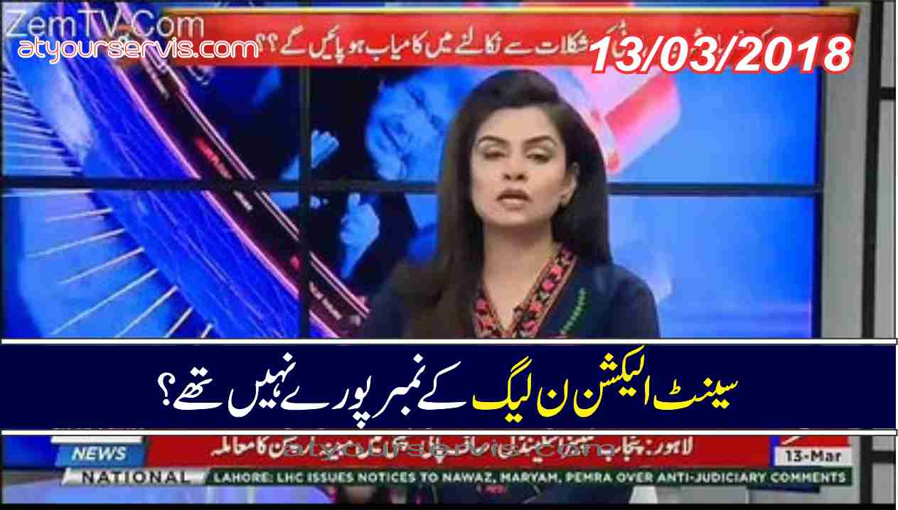 13 Mar 2018 - Senate Election N League Kay Numbers Puray