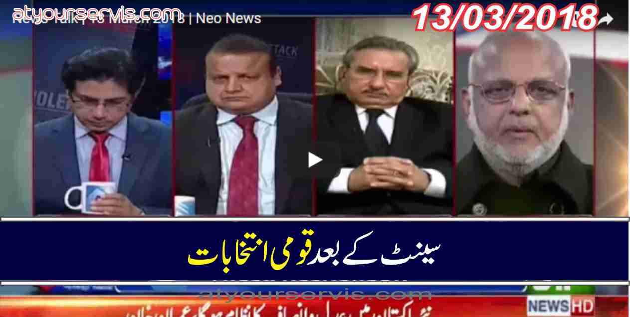 13 Mar 2018 - Senate Kay Baad Qaumi Intekhabaat
