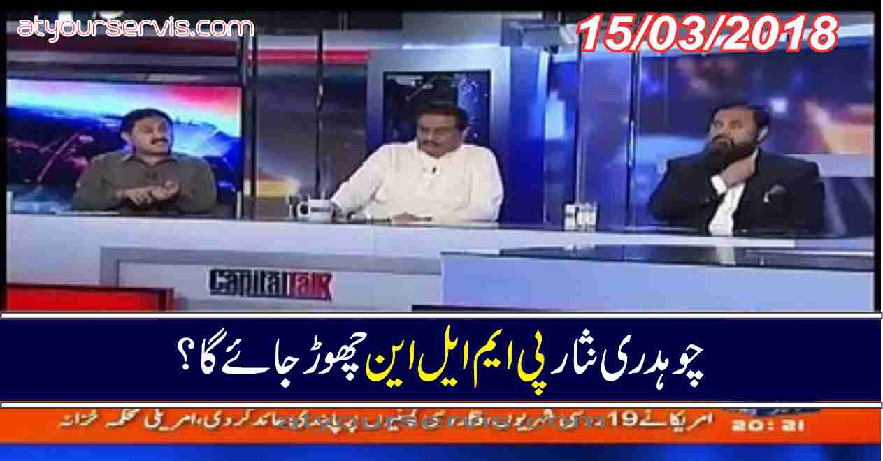 15 Mar 2018 - Will Chaudhry Nisar Leave PMLN