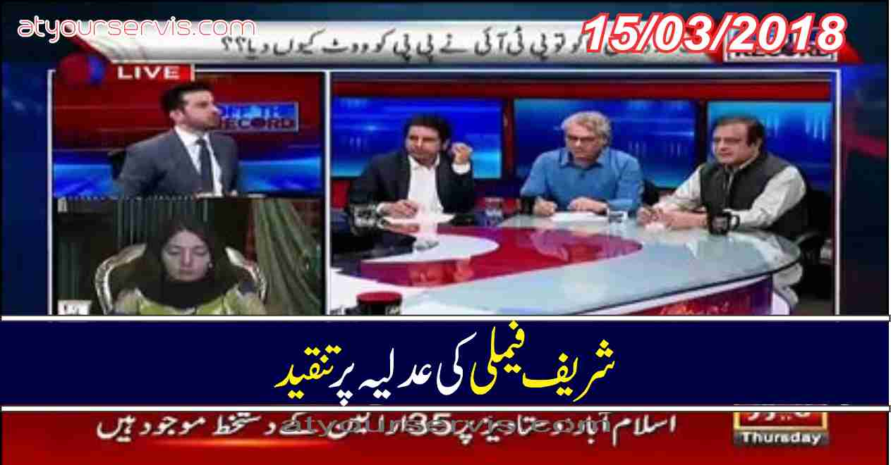 15 Mar 2018 - Sharif Family Criticism on Judiciary
