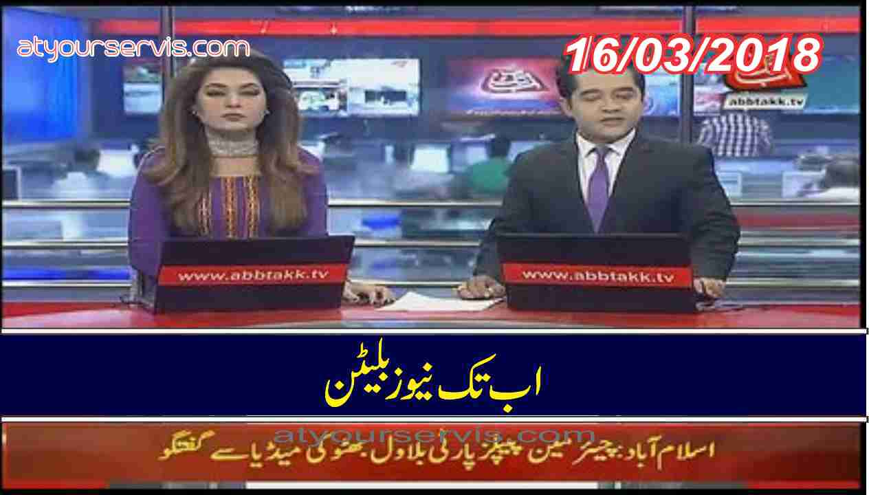16 Mar 2018 - Abbtak 9pm Bulletin