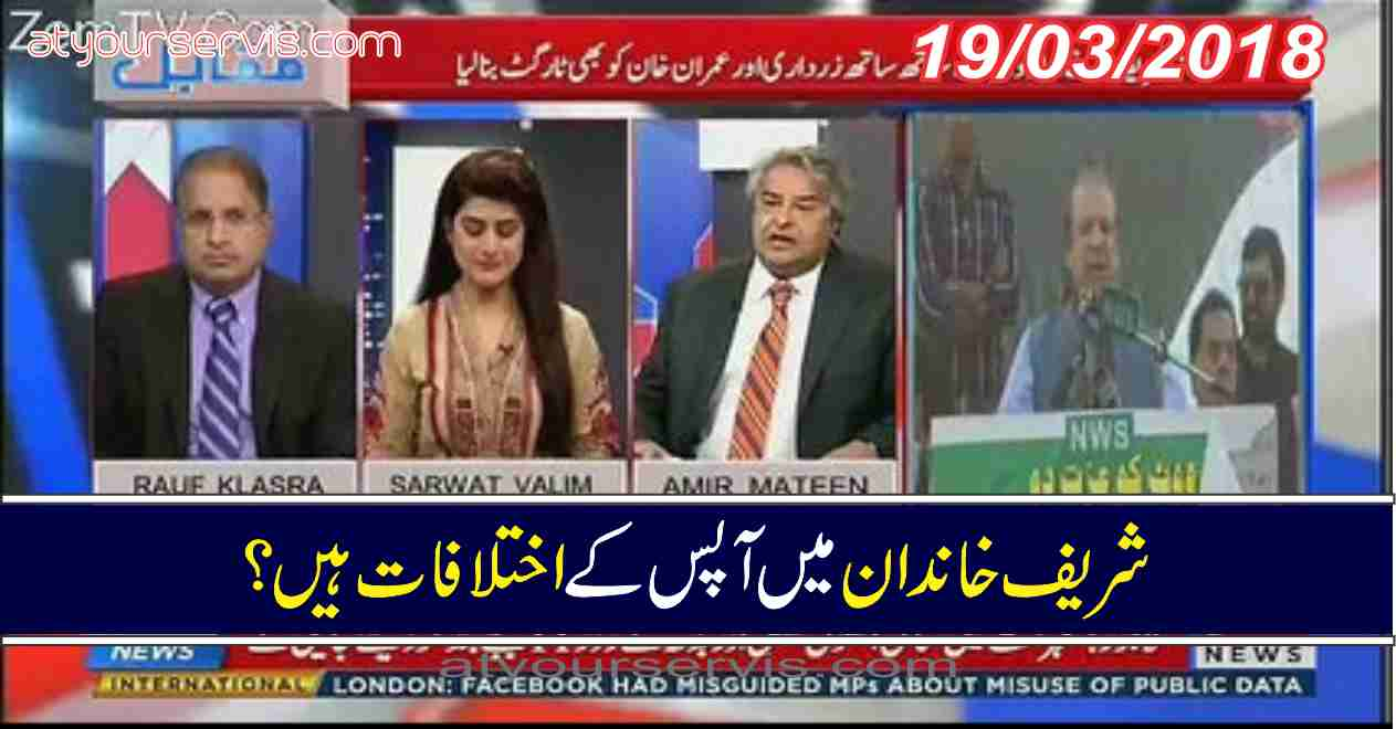 19 Mar 2018 - Kya Sharif Khandan May Apas Kay Ikhtelafaat