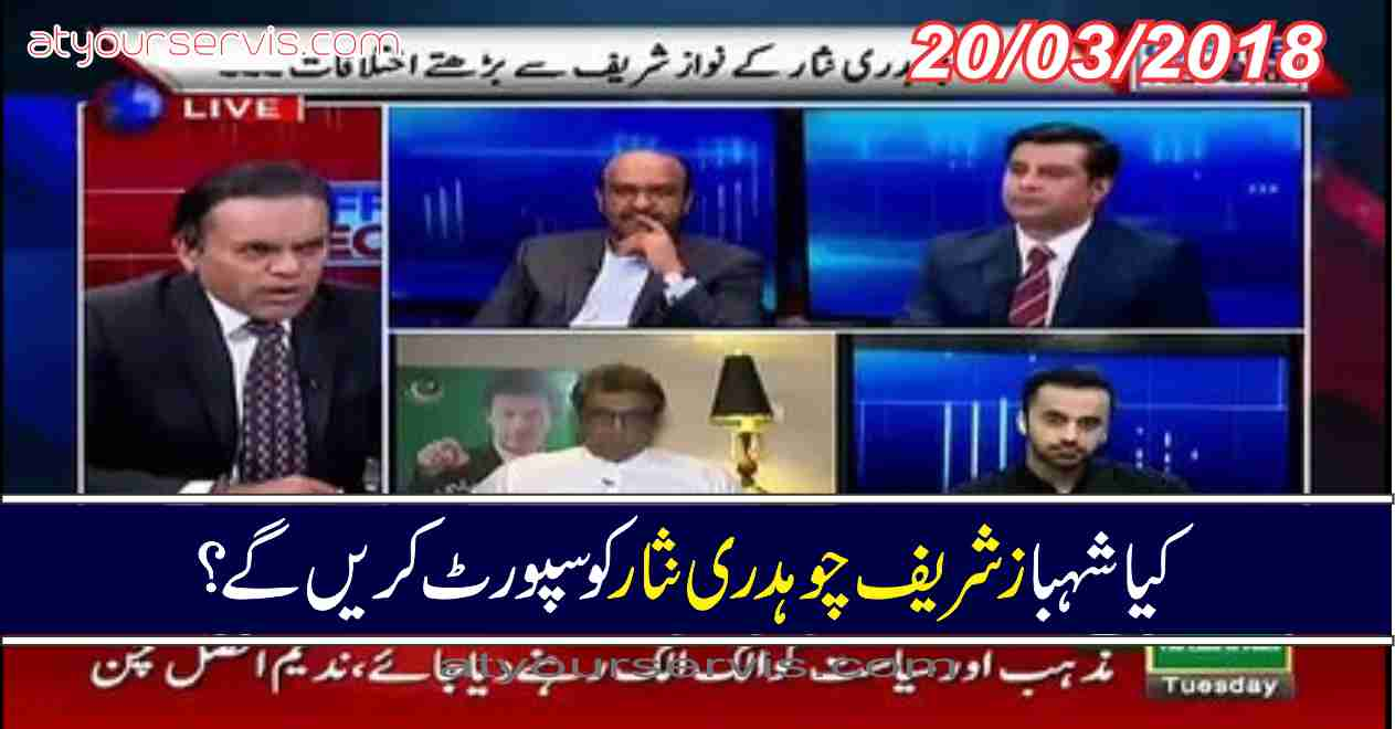 20 Mar 2018 - Will Shahbaz Sharif Support Chaudhry Nisar